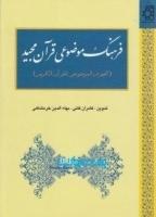 فرهنگ موضوعی قرآن مجید (50 درصد تخفیف ویژه)