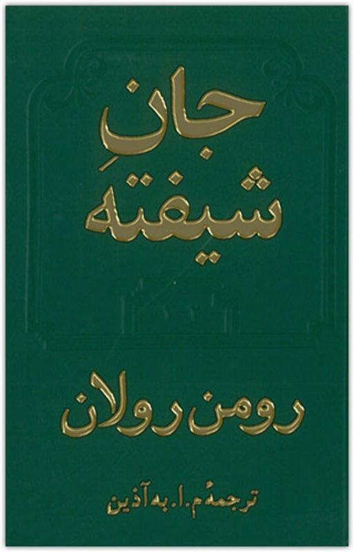 جان شیفته (4جلد در 2 مجلد)