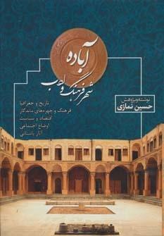 آباده،شهر فرهنگ و ادب