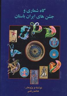 گاهشماری و جشنهای ایران باستان