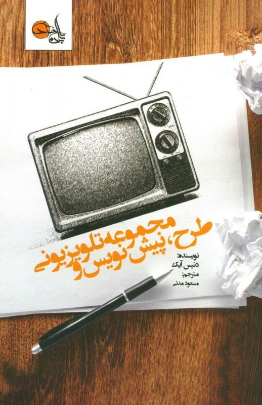 طرح ،پیشنویس و مجموعه تلویزیونی