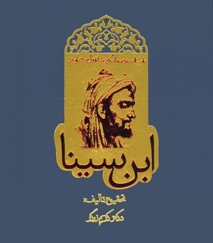 داستان حیرتانگیز شاقول سحرآمیز ابنسینا