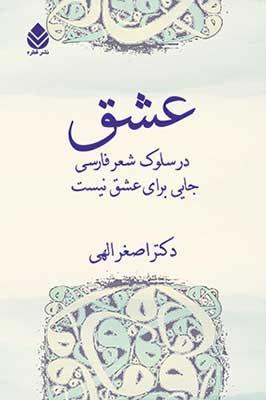 عشق (نویسنده: اصغر الهی)