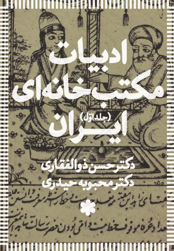 ادبیات مکتبخانهای ایران (3جلدی)