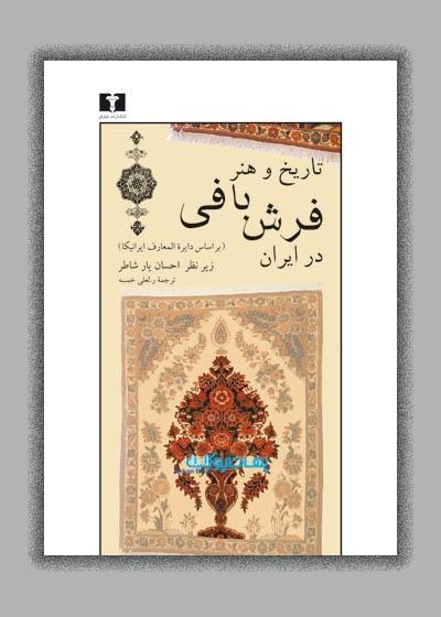 تاریخ و هنر فرشبافی در ایران (70 درصد تخفیف ویژه)