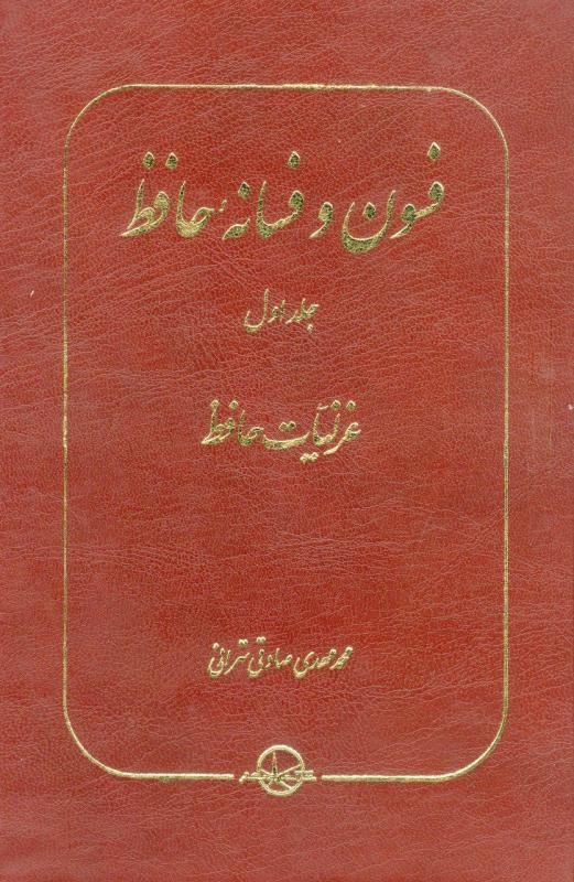 فسون و فسانهی حافظ (جلد اول)(غزلیات حافظ)