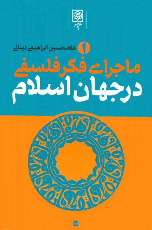 ماجرای  فکر فلسفی در جهان اسلام (3جلدی)