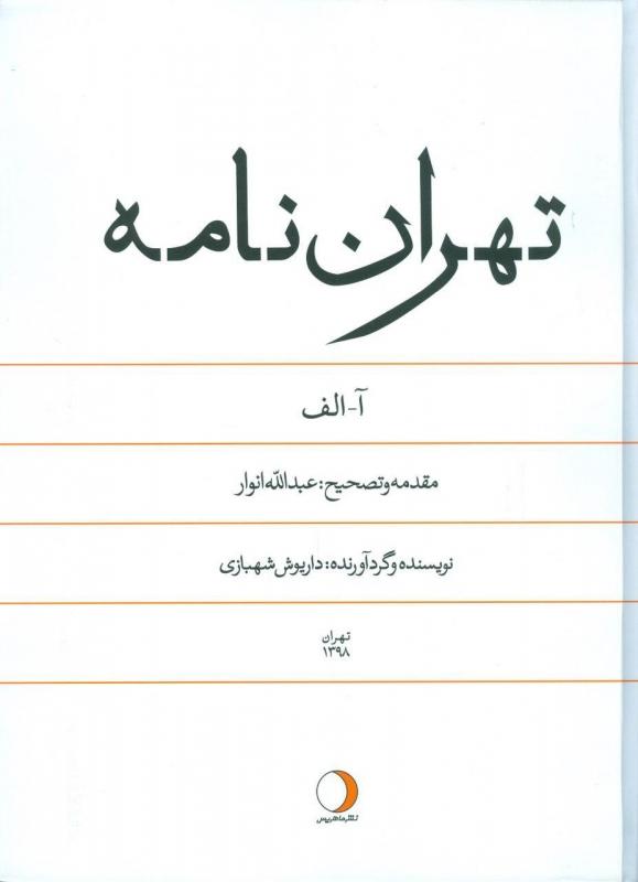 تهراننامه