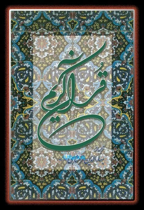 قرآن کریم (رحلی با ترجمهی زیر آیات)(50 درصد تخفیف ویژه)