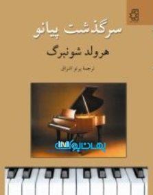 سرگذشت پیانو (50 درصد تخفیف ویژه)