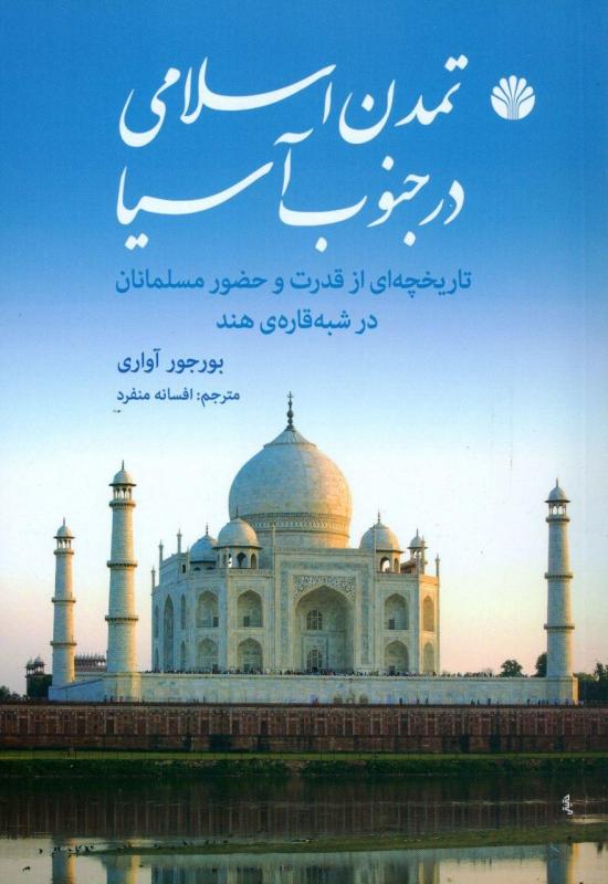 تمدن اسلامی در جنوب آسیا