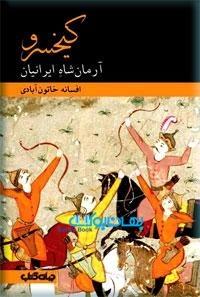 کیخسرو (آرمانشاه ایرانیان)(50 درصد تخفیف ویژه)