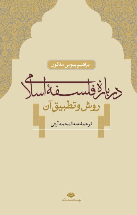 دربارهی فلسفهی اسلامی