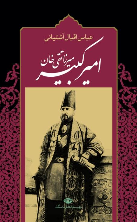 میرزا تقیخان امیرکبیر