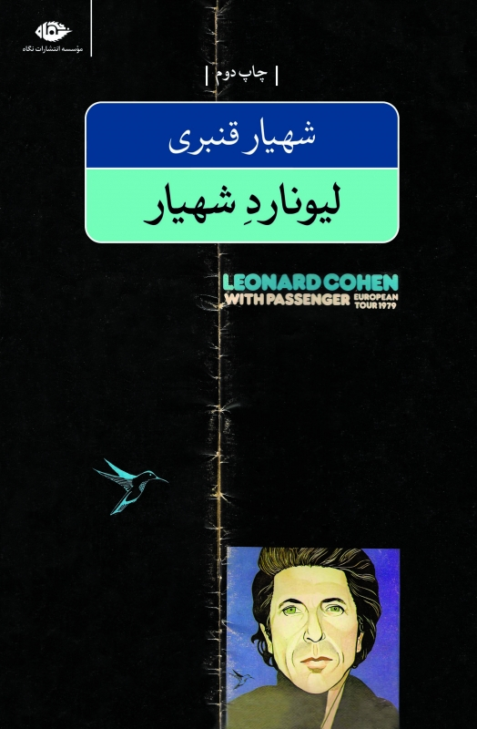 لیونارد شهیار