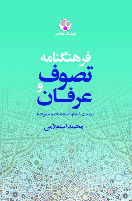 فرهنگنامهی تصوف و عرفان (2جلدی)