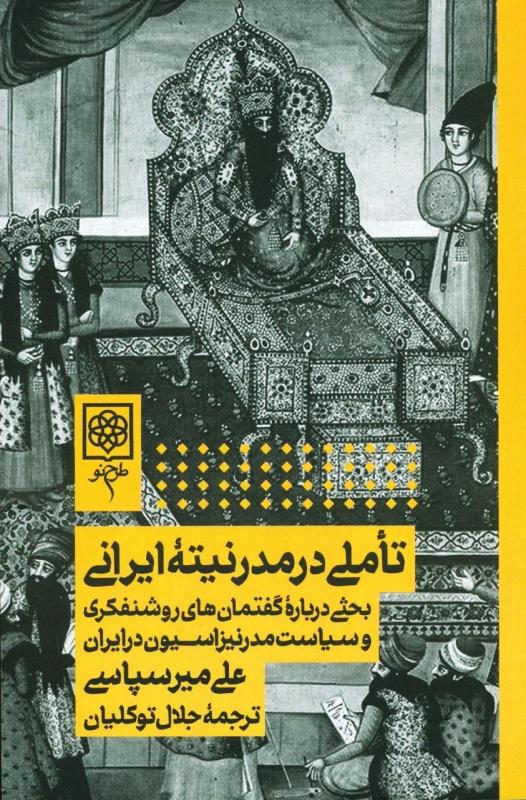 تاملی در مدرنیتهی ایرانی