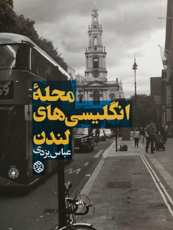 محلهی انگلیسیهای لندن