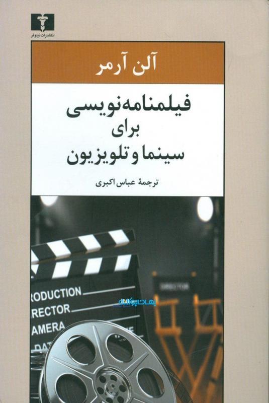 فیلمنامهنویسی برای سینما و تلویزیون (50 درصد تخفیف ویژه)