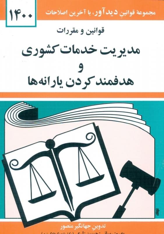 قوانین و مقررات مدیریت خدمات کشوری و هدفمند کردن یارانهها 1400
