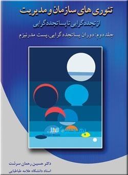 تئوریهای سازمان و مدیریت (جلد دوم)(50 درصد تخفیف ویژه)