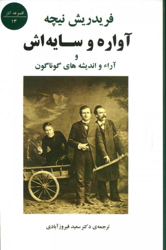 آواره و سایهاش (ترجمه: سعید فیروزآبادی)