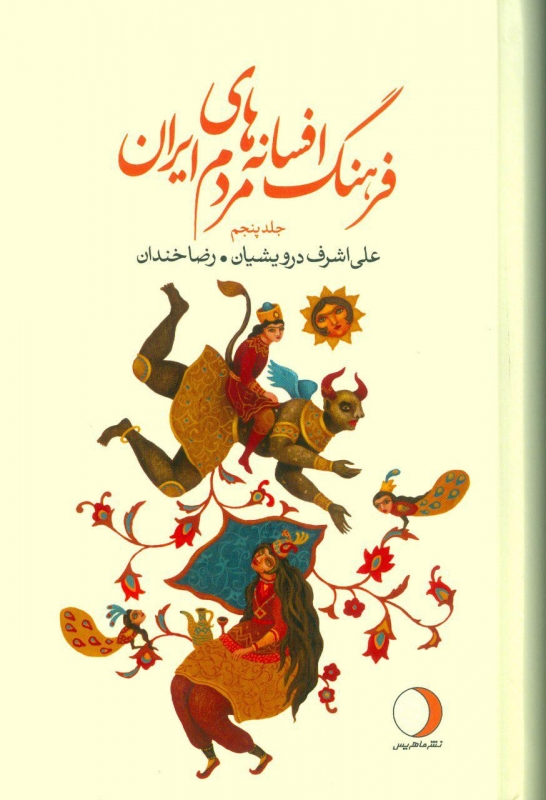 فرهنگ افسانههای مردم ایران 5