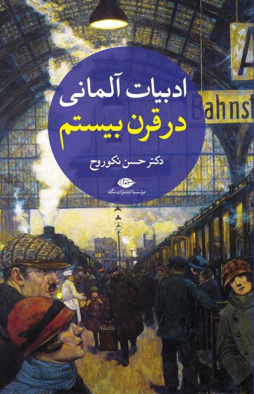 ادبیات آلمانی در قرن بیستم