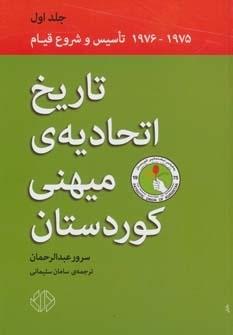 تاریخ اتحادیهی میهنی کوردستان 1 (50 درصد تخفیف ویژه)