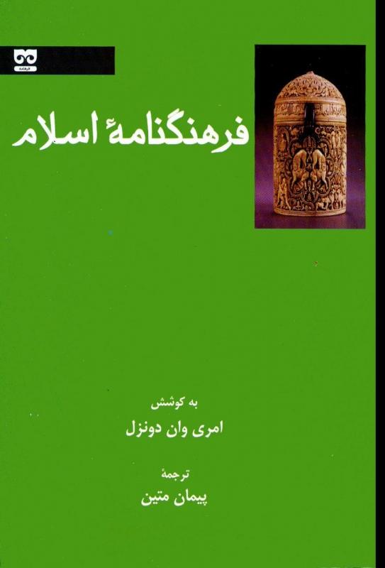 فرهنگنامهی اسلام