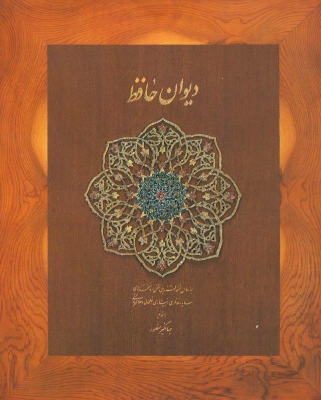 دیوان حافظ (دیدار - پالتویی)(قابدار)