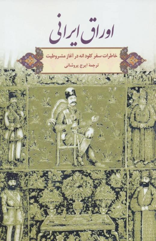 اوراق ایرانی