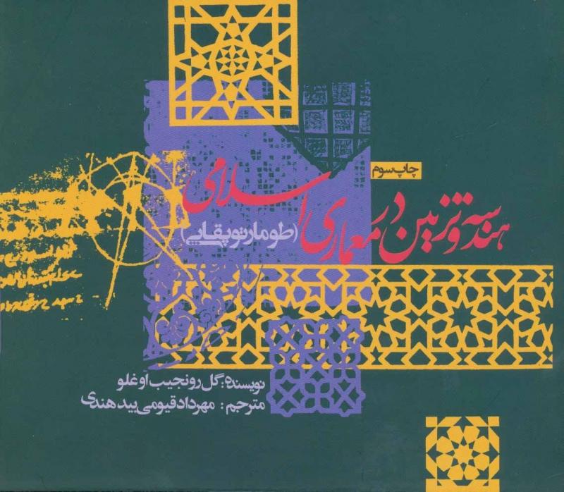 هندسه و تزئین در معماری اسلامی