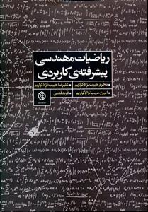 ریاضیات مهندسی پیشرفتهی کاربردی