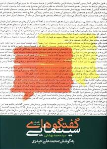 گفتگوهای سینمایی سیدمحمد بهشتی