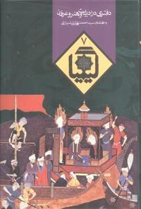 کیمیا 7 (دفتری در ادبیات و هنر و عرفان)