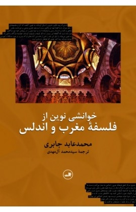 خوانشی نوین از فلسفهی مغرب و اندلس