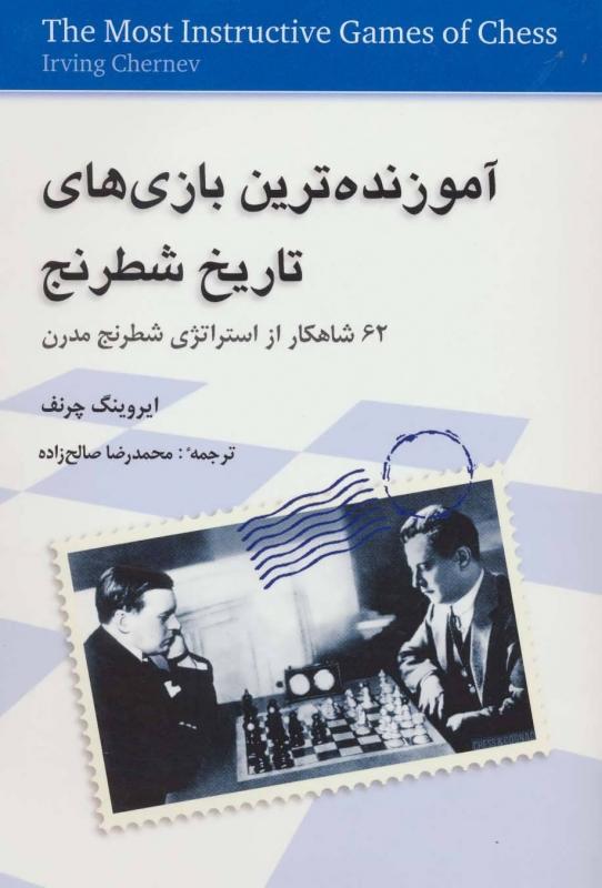 آموزندهترین بازیهای تاریخ شطرنج