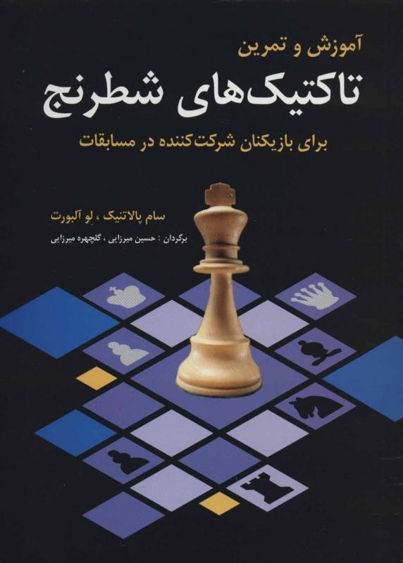 آموزش و تمرین تاکتیکهای شطرنج