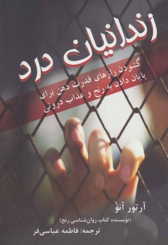 زندانیان درد (50 درصد تخفیف ویژه)