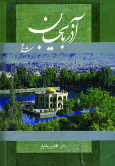 آذربایجان شرقی (2 زبانه)