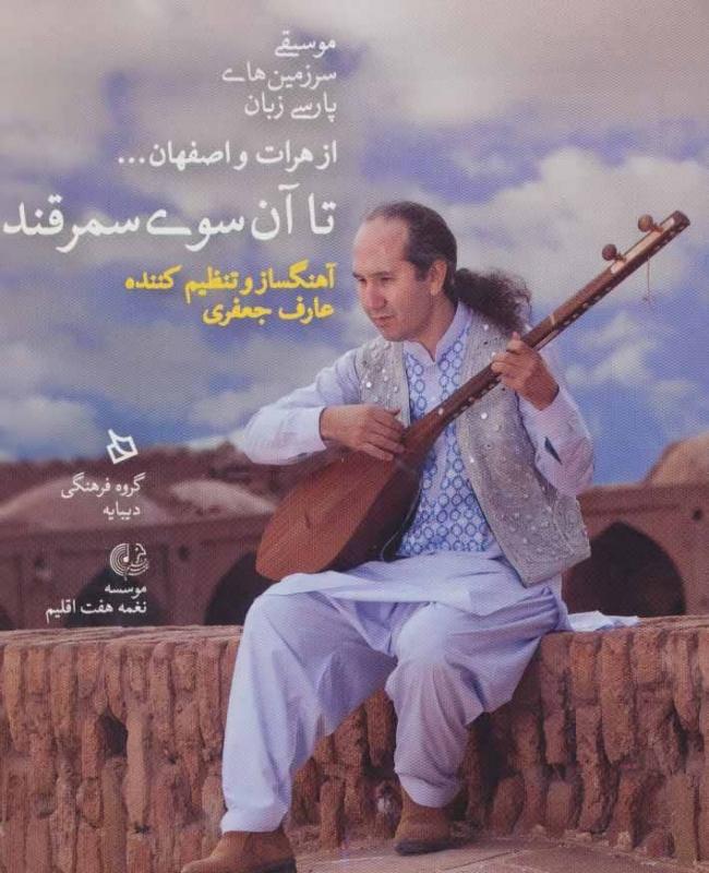 تا آن سوی سمرقند (موسيقی سرزمينهای پارسی زبان از هرات و اصفهان...)(ولت)