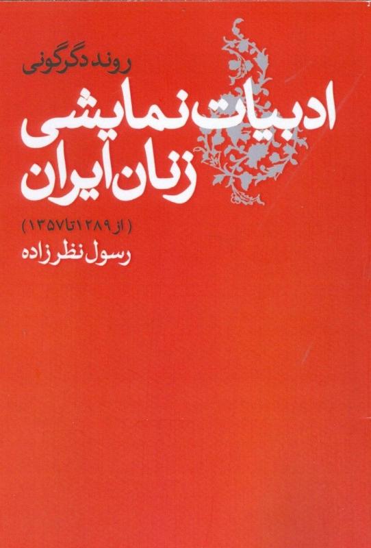 روند دگرگونی ادبیات نمایشی زنان ایران