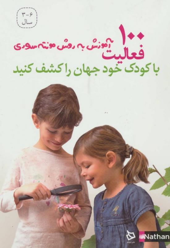 با کودک خود جهان را کشف کنید (۱۰۰ فعالیت)