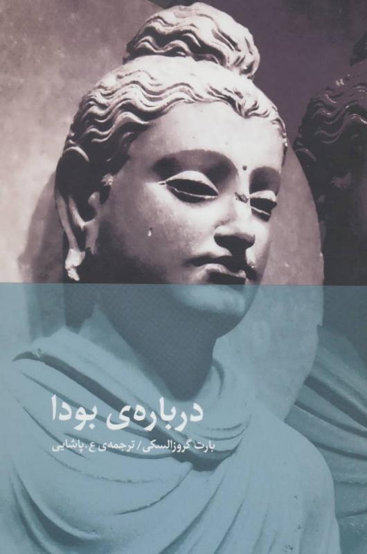 دربارهی بودا