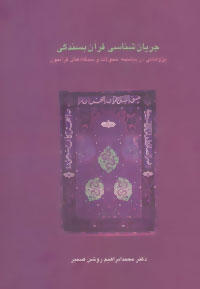 جریان شناسی قرآن بسندگی
