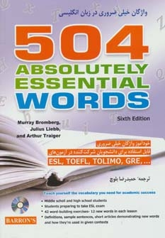 504 واژگان خیلی ضروری در زبان انگلیسی