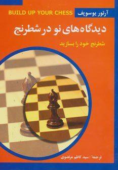 دیدگاههای نو در شطرنج