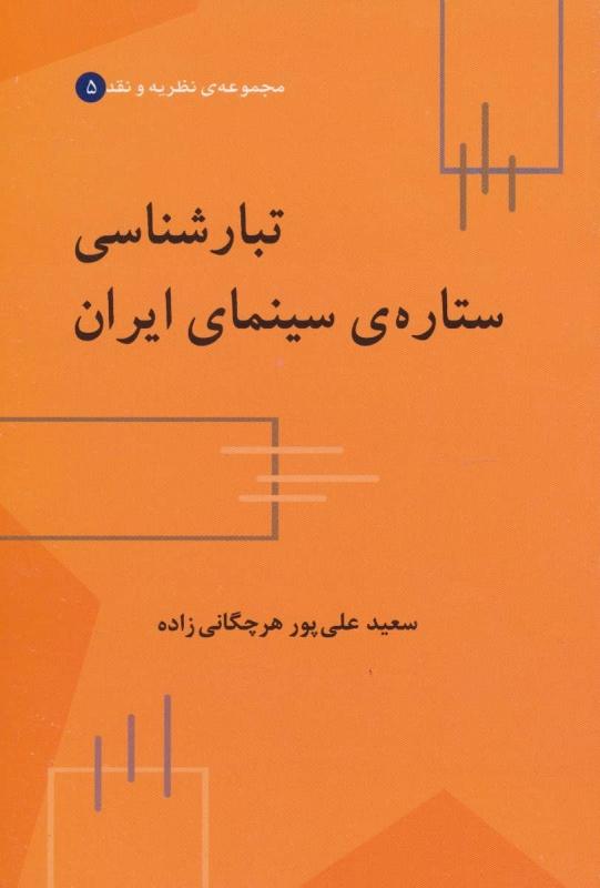 تبارشناسی ستارهی سینمای ایران