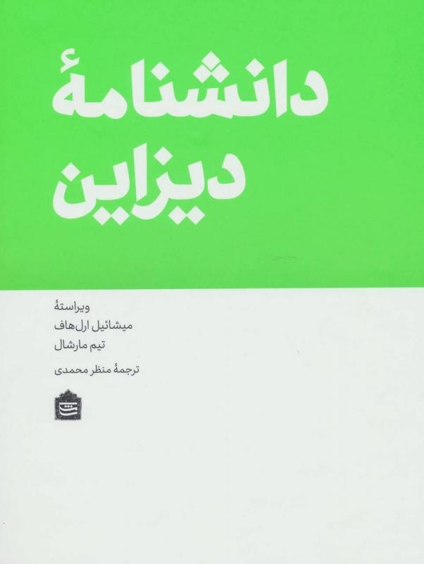 دانشنامهی دیزاین